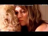 «Наталья Бантеева» под музыку настя задорожная - Хватит меня менять и лечить!!!!!!!. Picrolla