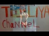 ФАН АРТы для Талии от зрителей) под музыку Ariana Grande - Rolling In The Deep (Adele Cover) . Picrolla