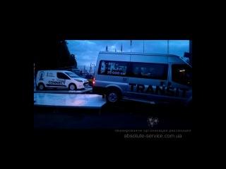 Аренда авто подиумов Киев