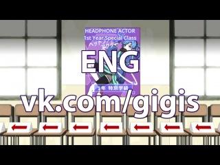 Актёры Города Мекаку | Mekaku City Actors - 6 серия [Ансаб]