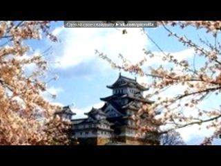 «Моя любимая Япония.» под музыку Классическая музыка - Япония. Picrolla