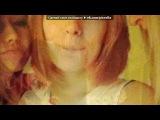 «Со стены ЛЕРА КОЗЛОВА (РОМАНТИКА) NOW #1» под музыку Мега хит  - Лето 2011. Picrolla