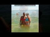 Море 2013)))) под музыку Алиса Логина - Будь счастлива, моя любимая подруга!. Picrolla