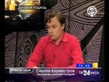 Сергей Бурмистров в программе Алексея Рябкова и Елены Лариной