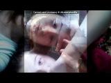 «Я и Ксюха:)» под музыку Песенка про лучших сестёр Настю и Аню!)) - Такая песня смешная:)))). Picrolla