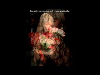 день рождение 25 под музыку Вера Полозкова музыка Yann Tiersen Comptine D`un Autre Ete L`apres Midi стихотворение Дмитрия Быкова На самом деле мне нравилась только ты мой идеал и мое мерило Во всех моих женщинах были твои черты и это с ними меня мирило Пока ты там покорна своим страстям летаешь между Орсе и Прадо я можно сказать собрал тебя по частям Звучи Picrolla