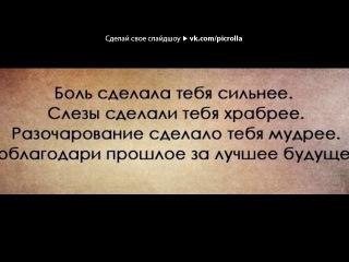 «С моей стены» под музыку кавказ - Грусная песня про маму!!!. Picrolla