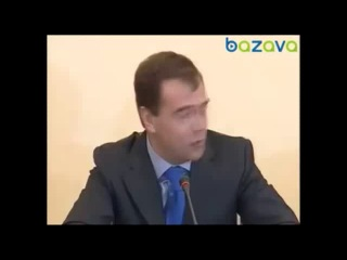 На Случай Важных Переговоров-Мне пох-й (Д.А.Медведев)