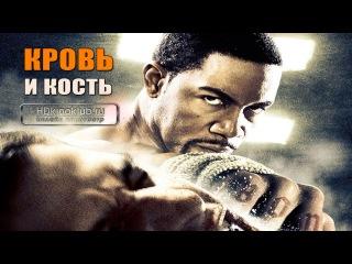 Фильм Кровь и кость (2009) HD Лицензия Боевик, Драма
