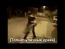 Борец против боксера в уличной драке
