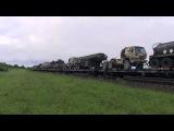 Грузовой поезд с военной техникой  Freight train loaded with military technics