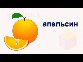 Английский для малышей (английский алфавит, фрукты, песенки).mp4