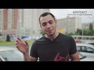 Контекст - настройка Яндекс Директ, Google Adwords