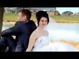 Наша свадьба под музыку Юлия HOLOD - Он предложил мне выйти за него замуж, и я согласилась. Picrolla