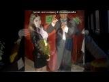 Со стены друга под музыку Radio Record - Havana Brown feat. Pitbull - We Run The Night. Picrolla
