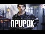 Фильм Пророк (2009) HD Лицензия онлайн Драма, Криминал
