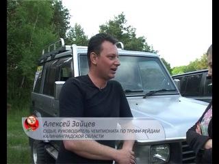 Гонщики на джипах в Балтийске. Рубрика
