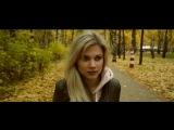 Это игра в осень (клип про любовь и измену)