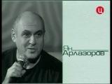 Ян Арлазоров - Проводница + Суслик