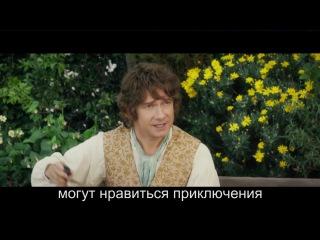 The Hobbit- An Unexpected Journey - Good Morning - #HobbitChallenge (RU)