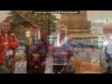 «родители» под музыку Elvin Grey - Семья (Radio Edit 2013). Picrolla
