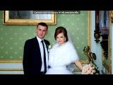 Wedding day под музыку Westlife feat Diana Ross - When you tell me that you love me (песня старая,но такая охеренная). Picrolla