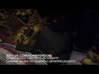 Homefemdom - САМОЕ ПЕРВОЕ ВИДЕО 2011год со звуком femdom facesitting fetish foot nylon pantyhose socks slave feet