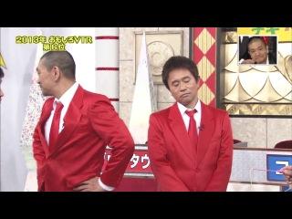 Gaki No Tsukai #1185 (2013.12.22) - Best 10 of 2013