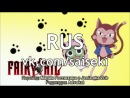 [Saiseki][русские субтитры]  22 (197) серия Fairy Tail TV-2  Сказка о Хвосте Феи  Фейри Тейл (второй сезон)