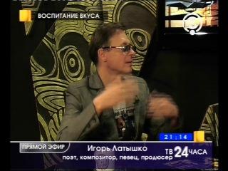 Игорь Латышко в программе Алексея Рябкова и Елены Лариной