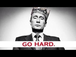A.M.G. Go hard like Vladimir Putin Музыканты в новом треке «Go hard like Vladimir Putin» рассказали своим поклонникам о том, российский президент «делает то, что хочет» и потому очень «крут».  «Я хочу быть таким же жестким, как Путин!», — таков посыл песни «Vladimir Putin», записанной хип-хоп проектом «Architects Music Group» и рэпером Бени Маниачи.