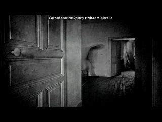 «Страшные картинки» под музыку колыбельная - Дили тили бом. Picrolla