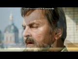 «юрий яковлев» под музыку Алла Пугачёва и Кристина Орбакайте - Опять Метель. Picrolla