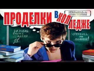 Фильм Проделки в колледже (2007) HD кино онлайн Комедия, Драма