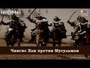 Чингис Хан против мусульман | Шейх Захир Махмуд