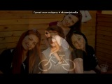 «Альбине 21!!!!!!!!» под музыку Kaskade feat. Mindy Gledhill - Eyes (2011). Picrolla