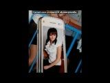 «выпуск 2013» под музыку Любовные истории - [..♥Школа, школа, я скучаю♥..]. Picrolla