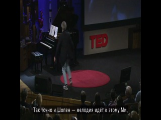 [TED] Benjamin Zander — The transformative power of classical music (Russian subtitles)