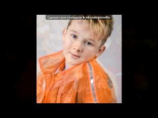 «Основной альбом» под музыку Алексей Жигалкович (РБ/Детское Евровидение - 2007) - С друзьями. Picrolla