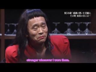 Gaki No Tsukai #1154 (2013.05.12) — Hamada's 50th Birthday (Part 1) ENG subbed