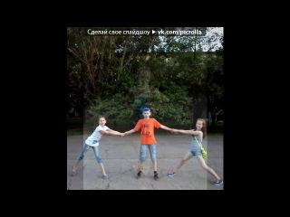 «Мои лучшие друзья!» под музыку Иван Дорн - Бигуди (Slider & Magnit Remix)  - Как о твоей прическе все мечтают, когда кружишься в танце.. И волосы твои летают, как на обложке глянца.... Picrolla