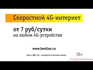 Реклама Билайн - Как раскрыть парашют - Сергей Светлаков 'Медленно я не умею'