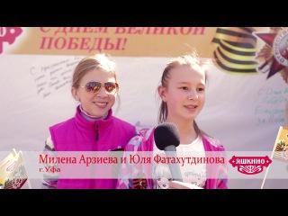 Уфа, Милена Арзиева и Юлия Фатахутдинова