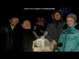 «С моей стены» под музыку Позитивная песня про День Рождения!  - с дньом ВаРеНя. Picrolla