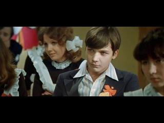 Из кинофильма - Розыгрыш - Когда уйдём со школьного двора.