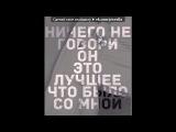 «Со стены Девочка опасного мальчика;-)» под музыку Денис RiDer ft. RayBan - Сделал выбор. Picrolla