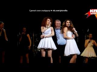 «Весенние гастроли 2014» под музыку ВИА