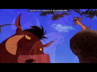 «Король Лев» под музыку Max Schneider - Someday (воспевая мечты). Picrolla