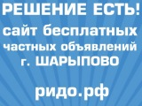 ШАРЫПОВО сайт частных бесплатных объявлений!