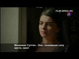 Великолепный век 139 серия 1 анонс с русскими субтитрами | Filmi-seriali.ru